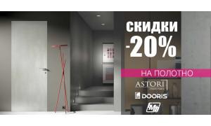 Міжкімнатні двері зі знижкою 20%