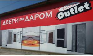 """OUTLET магазин """"Двері майже Задарма"""" в Дніпрі"""