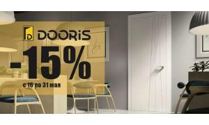 Знижкі 15% на двері Dooris