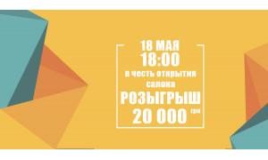 Відкриття нового салону в Києві та розіграш