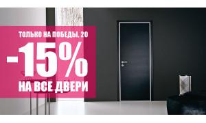 Знижкі 15% на двері у новому салоні Тріо Двері