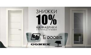 Знижкі 10% Dooris, Alberi, БМФ, Conex