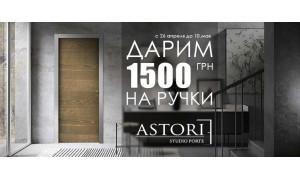 Акція 1500 грн на дверну ручку