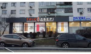 Відкритий новий салон у Києві на пр-т. Перемоги, 20